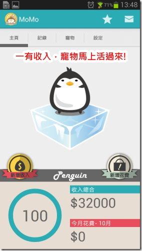 可愛又實用的記帳APP - MoMo 寵物記帳 (Android) kkplay3c-momo-3_thumb