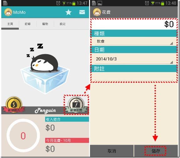 可愛又實用的記帳APP - MoMo 寵物記帳 (Android) kkplay3c-momo-4_thumb