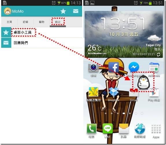 可愛又實用的記帳APP - MoMo 寵物記帳 (Android) kkplay3c-momo-8_thumb