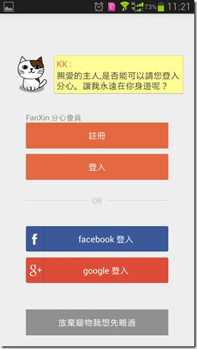 電視族必備APP,陪你看偶像劇的好朋友 - 分心 FanXin 2014051811.21.08_thumb