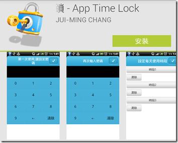 輕鬆限制小孩玩手機時間 - App 限時鎖(Android ) kkplay-3c-1_thumb
