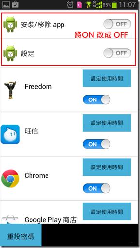 輕鬆限制小孩玩手機時間 - App 限時鎖(Android ) kkplay3c07254_thumb