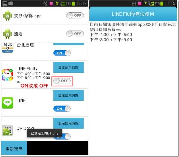 輕鬆限制小孩玩手機時間 - App 限時鎖(Android ) kkplay3c07255_thumb