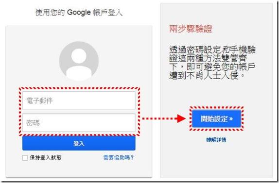 啟用Gmail兩步驟驗證,更加安全! kkplay3c-Gmail-2_thumb