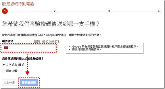 啟用Gmail兩步驟驗證,更加安全! kkplay3c-Gmail-3_thumb