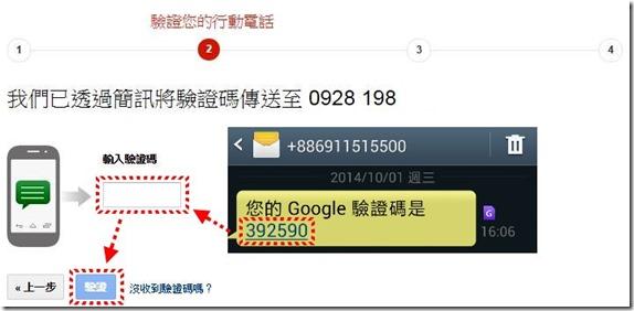啟用Gmail兩步驟驗證,更加安全! kkplay3c-Gmail-4_thumb