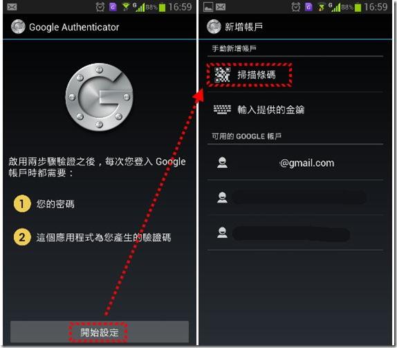 啟用Gmail兩步驟驗證,更加安全! kkplay3c-Gmail-9_thumb