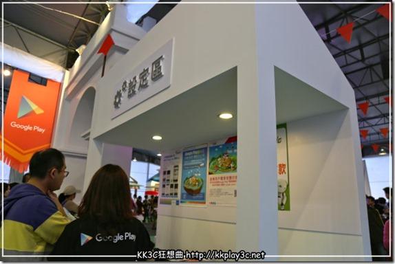 「Google play 遊樂園」免費入場,體驗70款遊戲、探索未來 (2015/11/20-12/13) 22826984889_fc777d37a0_o_thumb_3