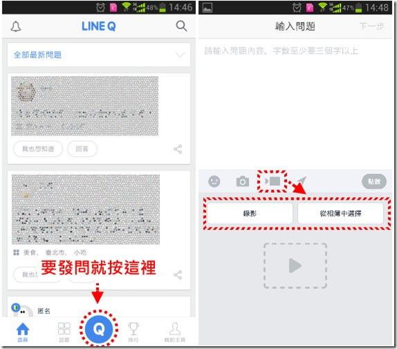LINE Q 秒速解決問題的好幫手 kkplay3c-lineq-3_thumb
