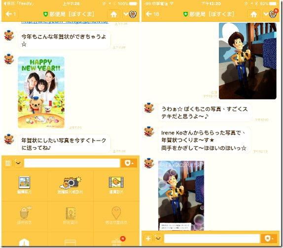 日本郵局推出 LINE 官方帳號幫你製作專屬賀年卡 23394169780_6086efbd05_z_thumb