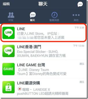 【強化帳號安全】電腦登入LINE和LINE Store帳號時,手機版立即通知 7caaabbf-s_thumb