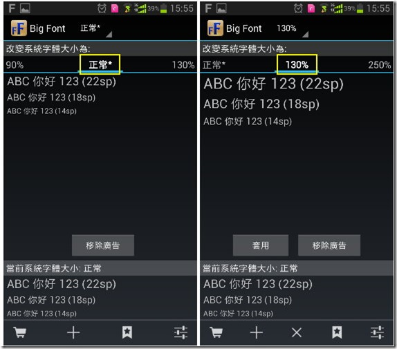 [免Root] 輕鬆改變手機系統字體大小 - Big Font (Android) kkplay3c-0818-3_thumb