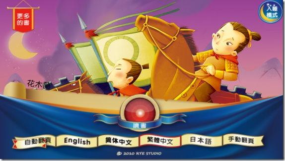 RyeBooks 神筆馬良,多國語言有聲童話書,陪伴小朋友的小幫手 RyeBooks-1_thumb