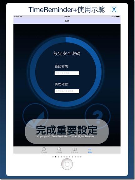 TimeReminder+ 管理小朋友使用iPad時間 (iOS) kkplay3c-0513-6_zpse84b2d0b_thumb