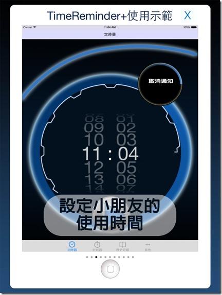 TimeReminder+ 管理小朋友使用iPad時間 (iOS) kkplay3c-0513-7_zps6a007fa8_thumb