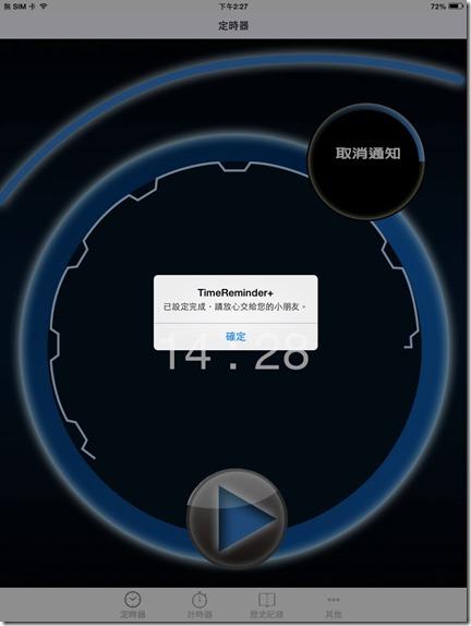 TimeReminder+ 管理小朋友使用iPad時間 (iOS) kkplay3c-0513-8_zps9c5bf8a0_thumb