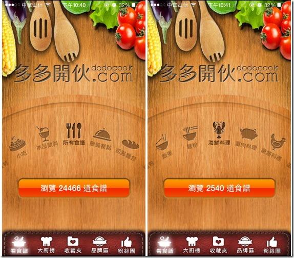 找食譜看多多開伙 App,情人節大餐、年菜就包在您身上了! kkplay3c-1_thumb