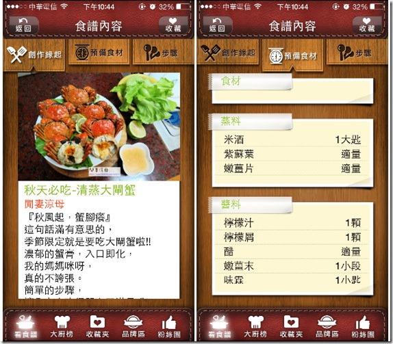 找食譜看多多開伙 App,情人節大餐、年菜就包在您身上了! kkplay3c-4_thumb