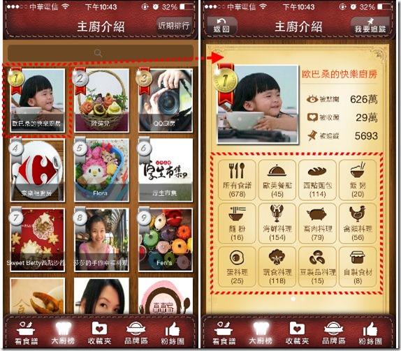 找食譜看多多開伙 App,情人節大餐、年菜就包在您身上了! kkplay3c-8_thumb