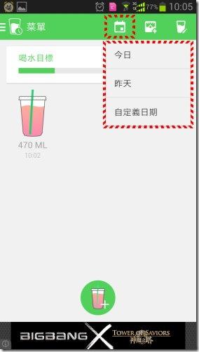 kkplay3c-喝水寶-7
