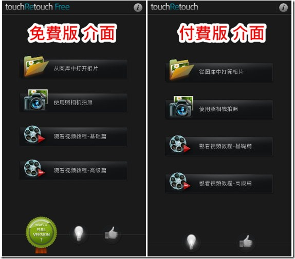 TouchRetouch:照片有路人甲?手指滑一滑輕鬆擦除(Android/iOS) kkplay3c-TouchRetouch-1_thumb