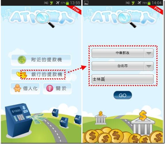 「ATM達人免費版」快速尋找附近ATM提款機,領錢、轉帳沒煩惱 kkplay3c-atm-4_thumb