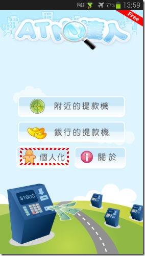 「ATM達人免費版」快速尋找附近ATM提款機,領錢、轉帳沒煩惱 kkplay3c-atm-6_thumb