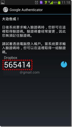 Dropbox帳密外流?! 不管真假,啟用兩步驟驗證強化帳號安全 kkplay3c-dropbox-10_thumb