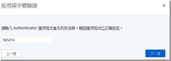 Dropbox帳密外流?! 不管真假,啟用兩步驟驗證強化帳號安全 kkplay3c-dropbox-11_thumb