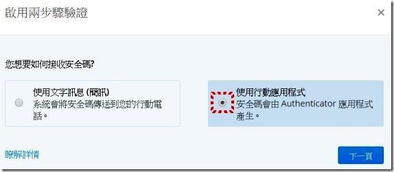 Dropbox帳密外流?! 不管真假,啟用兩步驟驗證強化帳號安全 kkplay3c-dropbox-7_thumb