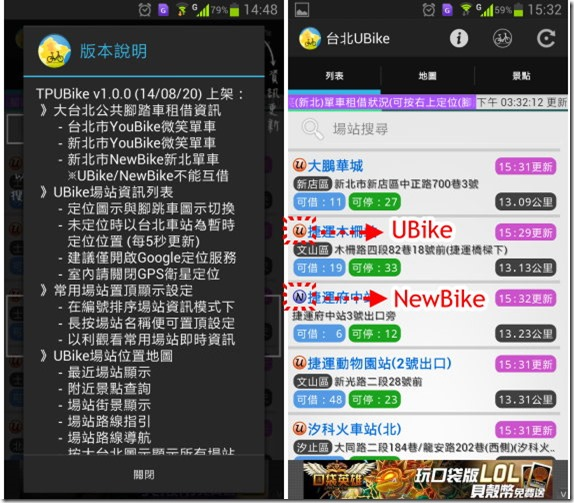 Ubike 場站資訊輕鬆查,週邊景點一把罩 (Android) kkplay3c-UBike-1_thumb