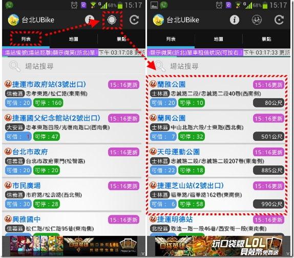 Ubike 場站資訊輕鬆查,週邊景點一把罩 (Android) kkplay3c-UBike-2_thumb