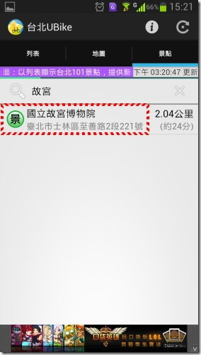 Ubike 場站資訊輕鬆查,週邊景點一把罩 (Android) kkplay3c-UBike-6_thumb