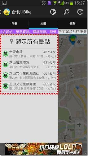 Ubike 場站資訊輕鬆查,週邊景點一把罩 (Android) kkplay3c-UBike-8_thumb