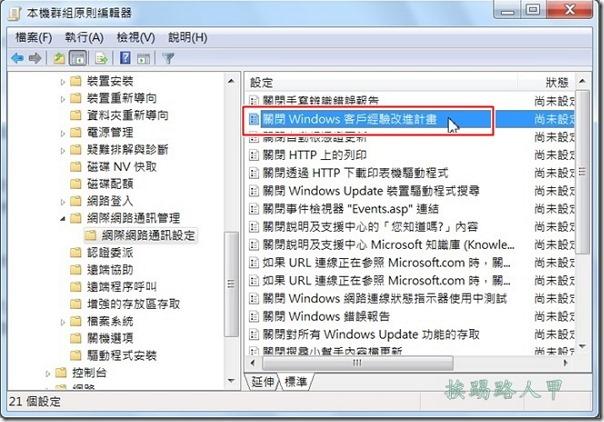 舊電腦的救星-SSD 固態硬碟與Windows7/8優化設定 ssd-14_thumb