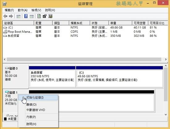 Windows 8/8.1使用VHD建立Windows 10的多重開機系統 w810-05
