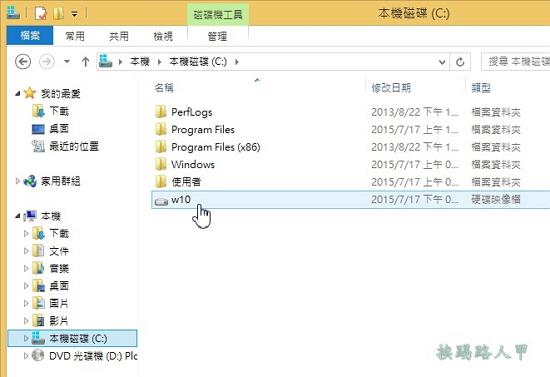 Windows 8/8.1使用VHD建立Windows 10的多重開機系統 w810-07