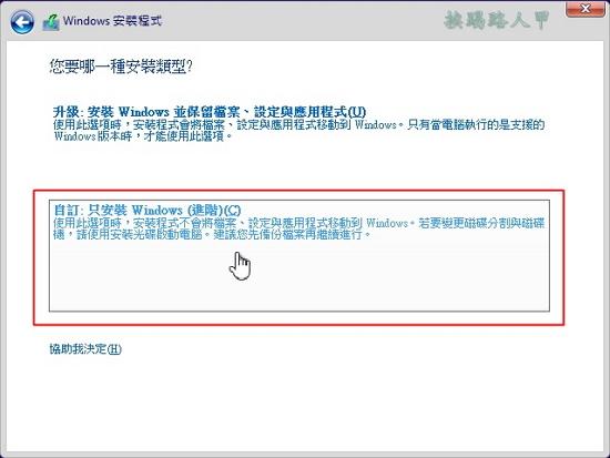 Windows 8/8.1使用VHD建立Windows 10的多重開機系統 w810-15