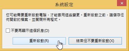 Windows 8/8.1使用VHD建立Windows 10的多重開機系統 w810-24