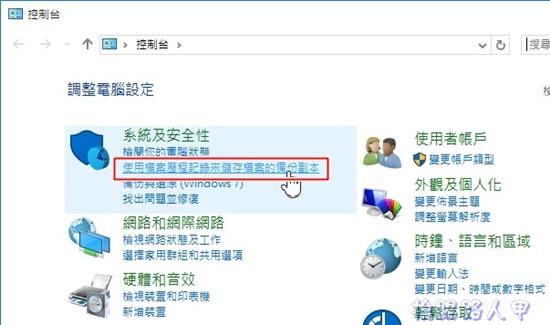 談Windows 10的檔案歷程記錄功能 w10b-04