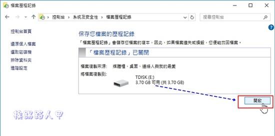 談Windows 10的檔案歷程記錄功能 w10b-06