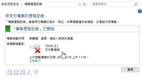 談Windows 10的檔案歷程記錄功能 w10b-09