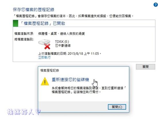 談Windows 10的檔案歷程記錄功能 w10b-10