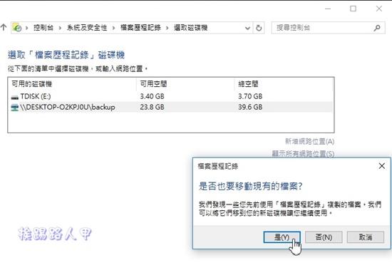 談Windows 10的檔案歷程記錄功能 w10b-16