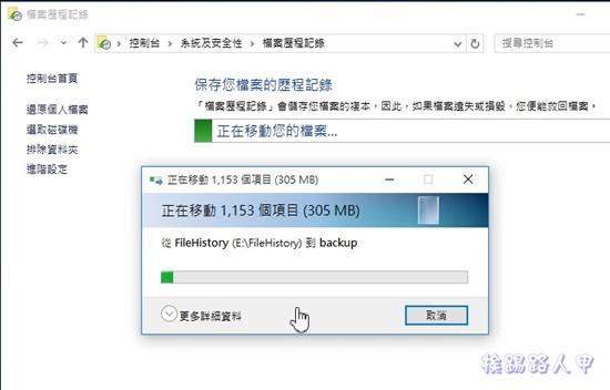 談Windows 10的檔案歷程記錄功能 w10b-17