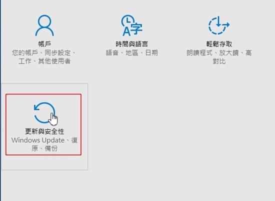 談Windows 10的檔案歷程記錄功能 w10b-21