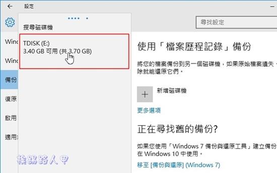 談Windows 10的檔案歷程記錄功能 w10b-23