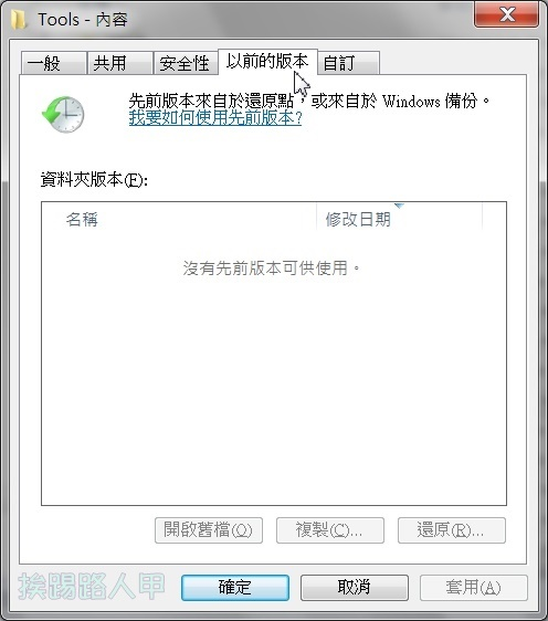談Windows 10的檔案歷程記錄功能 w8f-01