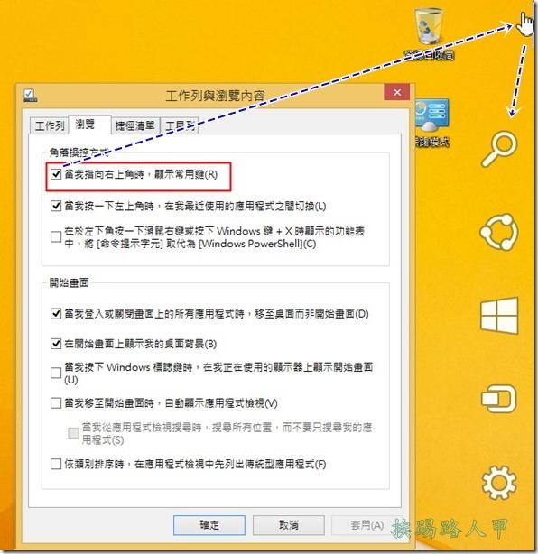 13 個用 Windows 8.1 必會的優化操作技巧 w81-03_thumb