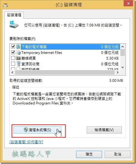 13 個用 Windows 8.1 必會的優化操作技巧 w81-07_thumb
